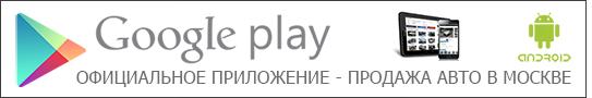 Приложение CAR-77.RU